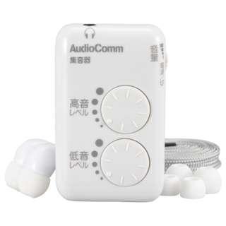 集音器 AudioComm ホワイト MHA-327S-W