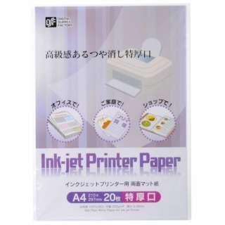 インクジェットプリンター用 両面マット紙 A4特厚 20枚入 白 PA-PBMT-A4/20