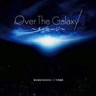 福士誠治(MISSION)×今井麻美/ Over The Galaxy~メッセージ~ 【CD】