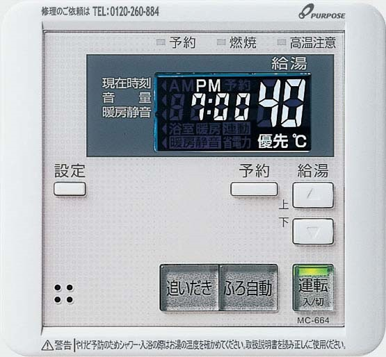 パーパス MC664W 台所用リモコン