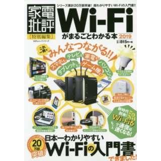 19 Wi-Fiがまるごとわかる本