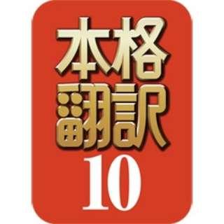 本格翻訳10 [Windows用] 【ダウンロード版】
