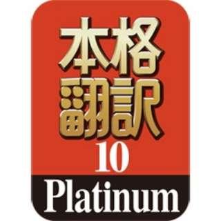 本格翻訳10 Platinum [Windows用] 【ダウンロード版】