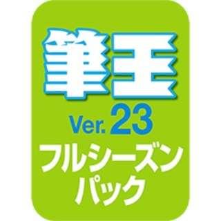 筆王Ver.23 フルシーズンパック [Windows用] 【ダウンロード版】