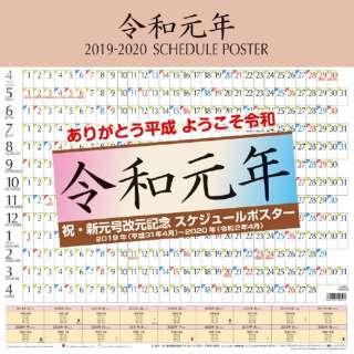 祝 新元号改元記念スケジュールポスター CL-8001