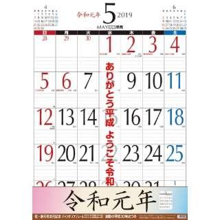 祝 新元号改元記念ジャンボスケジュール CL-8004