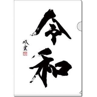 新元号書 武田双雲クリアファイル 444969