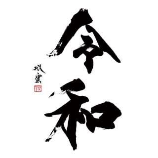 新元号書 武田双雲ポストカード 444976