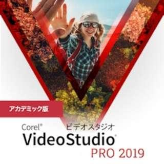 VideoStudio Pro 2019 アカデミック版 [Windows用] 【ダウンロード版】