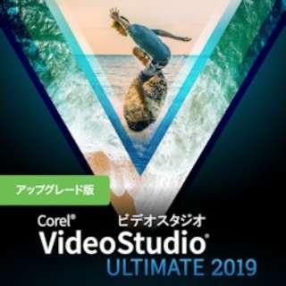 VideoStudio Ultimate 2019 アップグレード版 [Windows用] 【ダウンロード版】