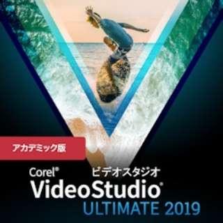 VideoStudio Ultimate 2019 アカデミック版 [Windows用] 【ダウンロード版】