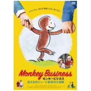 モンキービジネス おさるのジョージ著者の大冒険 【DVD】
