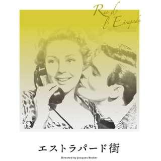 エストラパード街 【DVD】