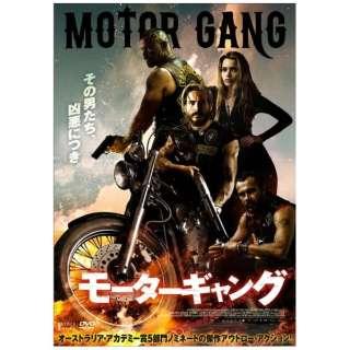 モーターギャング 【DVD】