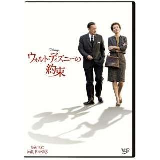 ウォルト・ディズニーの約束 【DVD】