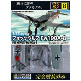 1/72 彩シリーズ No.8 フォッケウルフ Fw190A-8