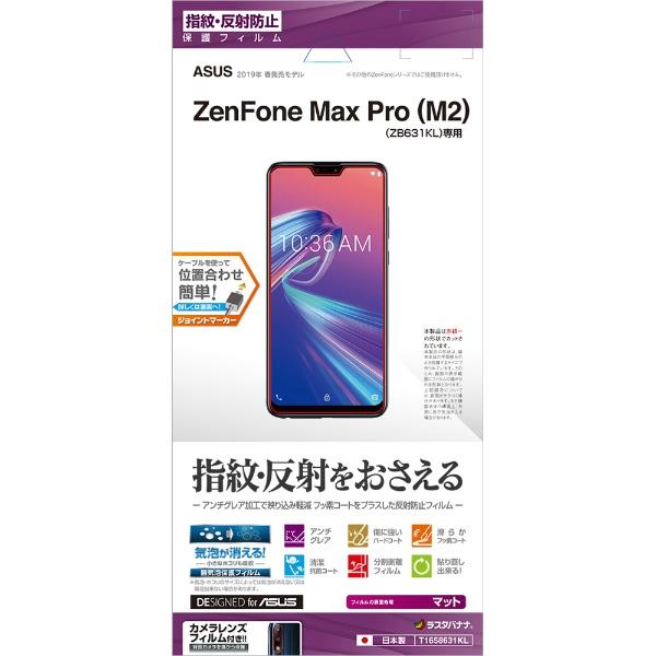 ZenFone 保護フィルム・ガラス