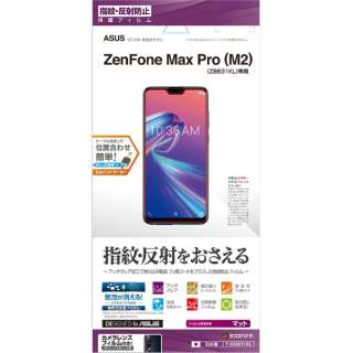 ZenFone Max Pro (M2) (ZB631KL) フィルム T1658631KL 反射防止