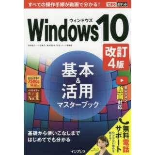 Windows10基本&活用マスタ 改4