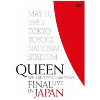 クイーン/ WE ARE THE CHAMPIONS FINAL LIVE IN JAPAN 初回限定盤 【DVD】