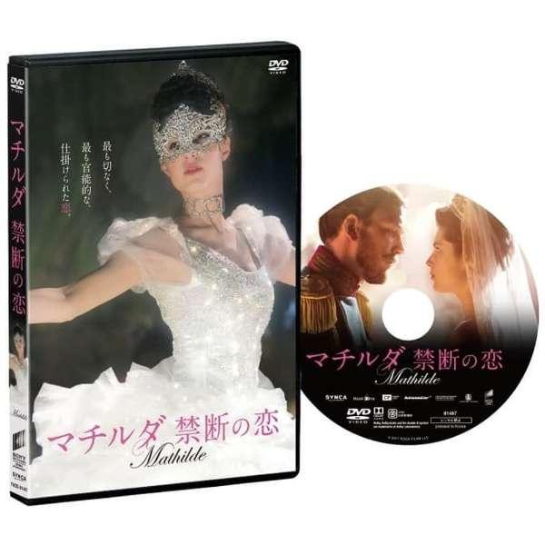 マチルダ 禁断の恋 【DVD】