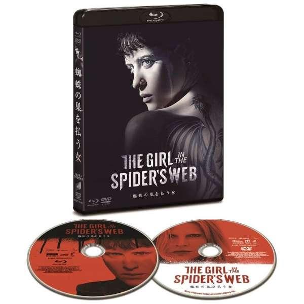 蜘蛛の巣を払う女 ブルーレイ&DVDセット 【ブルーレイ+DVD】