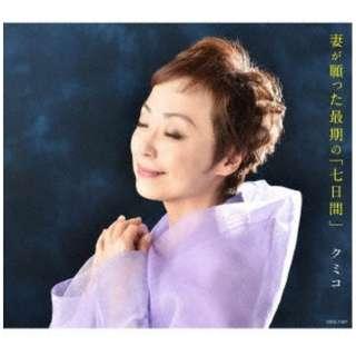 クミコ/ 妻が願った最期の「七日間」 【CD】