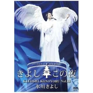 氷川きよし/ 氷川きよしスペシャル・コンサート2018 きよしこの夜Vol.18 【DVD】