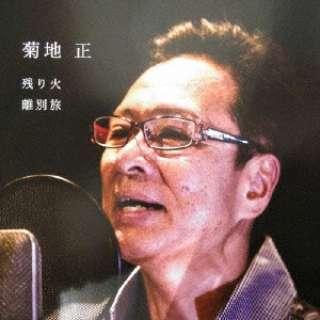 菊地正/ 残り火 【CD】