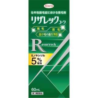 【第1類医薬品】リザレックコーワ(60ml)〔育毛剤〕