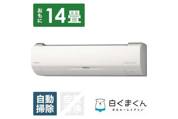 フィルターお掃除付モデル 日立「白くまくん WBKシリーズ」RAS-WBK40J2