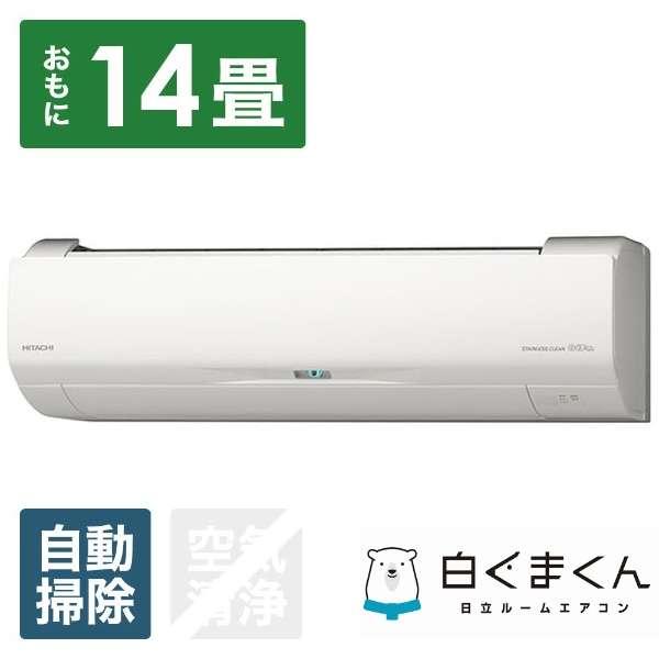 RAS-WBK40J2-W エアコン 2019年 白くまくん WBKシリーズ スターホワイト [おもに14畳用 /200V]
