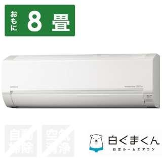 RAS-DBK25J-W エアコン 2019年 白くまくん DBKシリーズ スターホワイト [おもに8畳用 /100V]