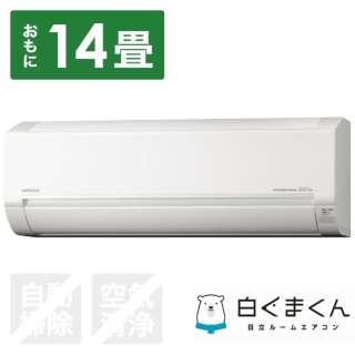 RAS-DBK40J2-W エアコン 2019年 白くまくん DBKシリーズ スターホワイト [おもに14畳用 /200V] 【お届け地域限定商品】