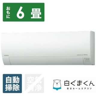 RAS-G22J-W エアコン 2019年 白くまくん Gシリーズ スターホワイト [おもに6畳用 /100V]