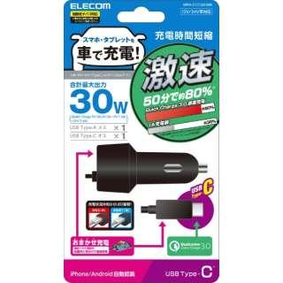 シガーチャージャー Type-C(QuickCharge3.0対応)100cm 1USBポート(自動識別) 2.4A ブラック MPA-CCCQ03BK