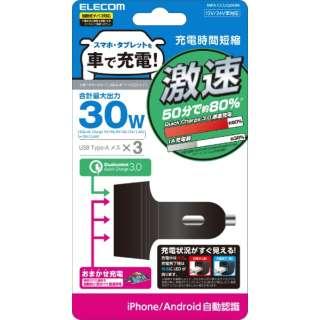 シガーチャージャー 3USBポート(自動識別) QuickCharge3.0+USB2ポート(最大2.4A) ブラック MPA-CCUQ06BK