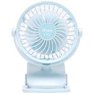 iFanClip2-BL クリップ式扇風機 ブルー