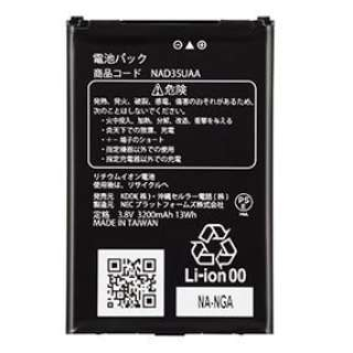 【au純正】電池パック[Speed Wi-Fi NEXT WX05対応] NAD35UAA