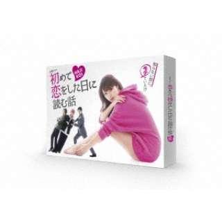 初めて恋をした日に読む話 Blu-ray BOX 【ブルーレイ】