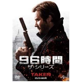 96時間 ザ・シリーズ DVD-BOX 【DVD】