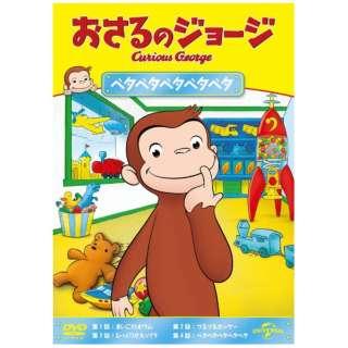 おさるのジョージ ベタベタベタベタベタ 【DVD】