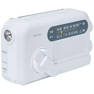 手回し充電ラジオ (ACアダプター付属) ホワイト BTM-R100(W) [防水ラジオ /AM/FM /ワイドFM対応]