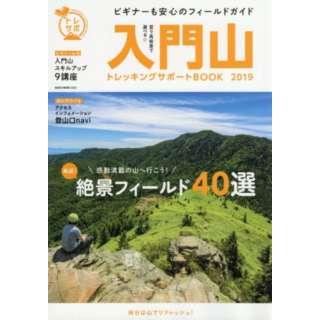 19 入門山トレッキングサポートBOO