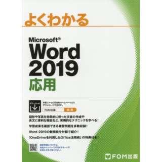 MS Word2019 応用