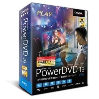 PowerDVD19Pro通常版