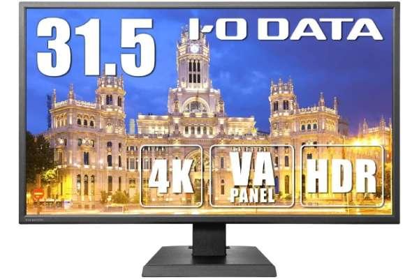 I-O DATA LCD-M4K321XVB(31.5型)