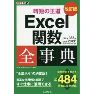 時短の王道 Excel関数全事典 改訂版