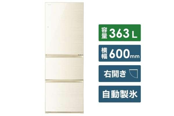 300L前後の冷蔵庫おすすめ 東芝 GR-R36SXV