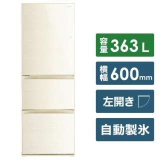 GR-R36SXVL-ZC 冷蔵庫 VEGETA(ベジータ)SXVシリーズ ラピスアイボリー [3ドア /左開きタイプ /363L] 《基本設置料金セット》
